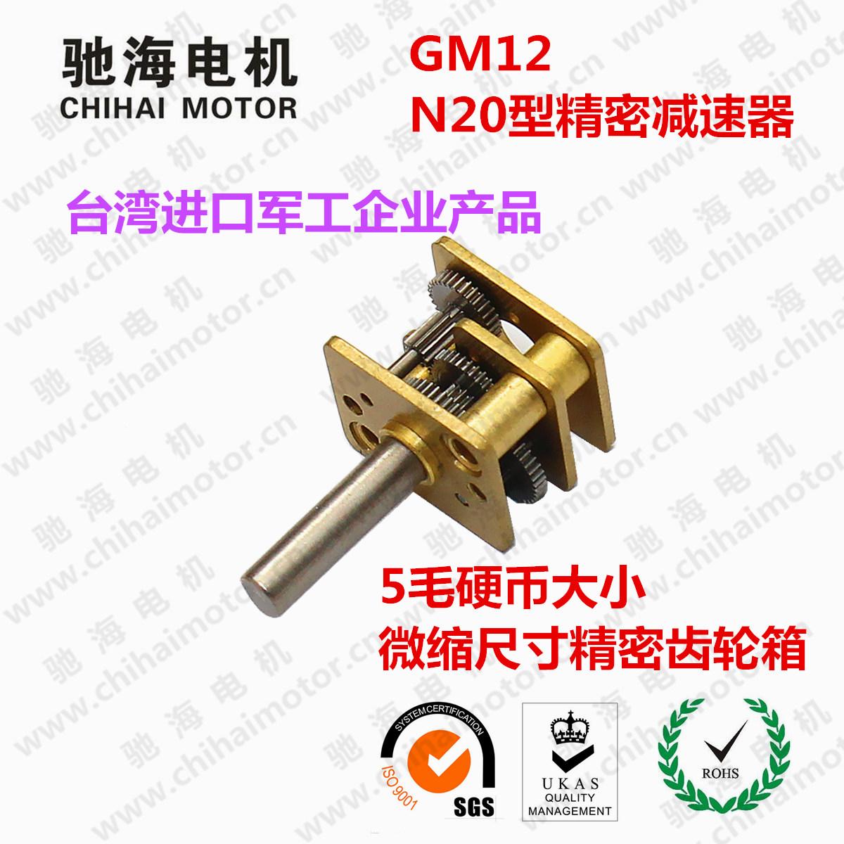 N20 помедленнее устройство коробка передач 12mm*10mm квадрат помедленнее устройство миниатюрный gearbox