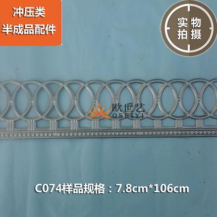 欧世艺熟铁铁艺装饰冲板板条配件需电镀喷漆&C074一排圈圈板条