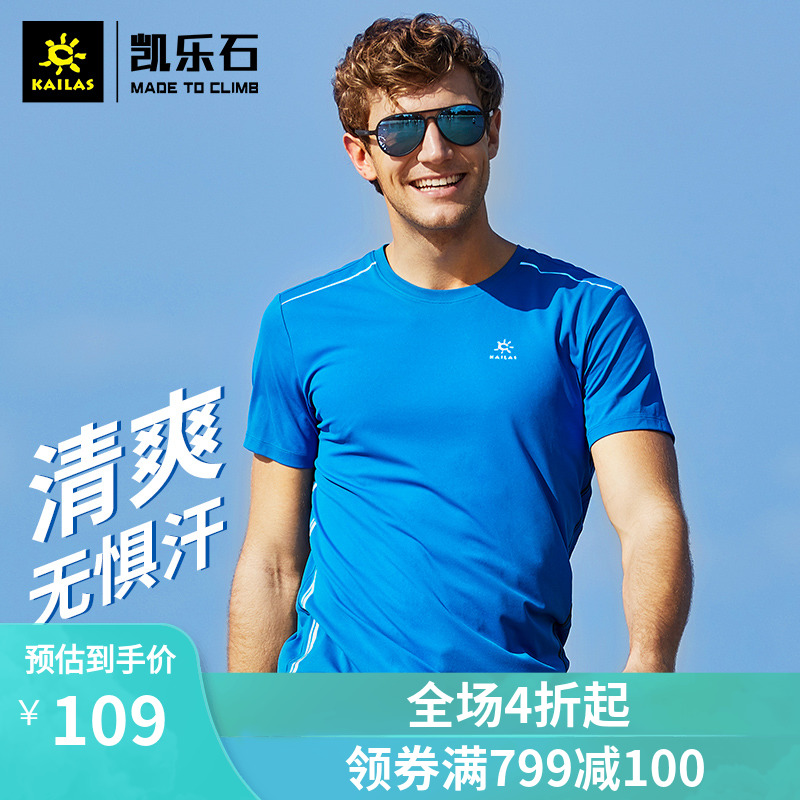 Kellerstone outdoor sports quick dry t-shirt men's short sleeve breathable quick dry T-shirt round neck fit men's training top