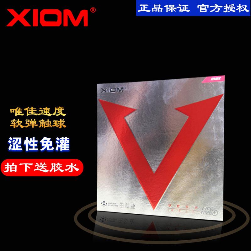 hotop德国XIOM骄猛乒乓球拍胶皮反胶套胶红V唯佳速度型79-009包邮