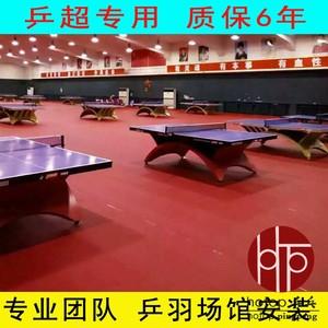 正品专业乒乓球地胶 塑胶地板比赛用运动地板荔枝纹/布纹/蛇皮纹