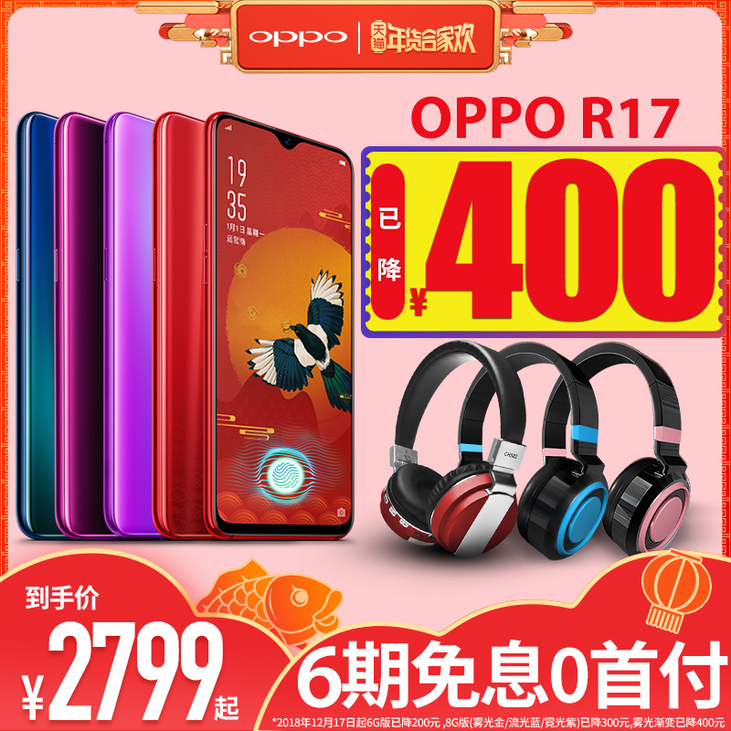 【至高已降400】OPPO R17 oppor17手机全新机正品 oppor15超薄款 oppor15梦境版0oppor17 oppo find x限量