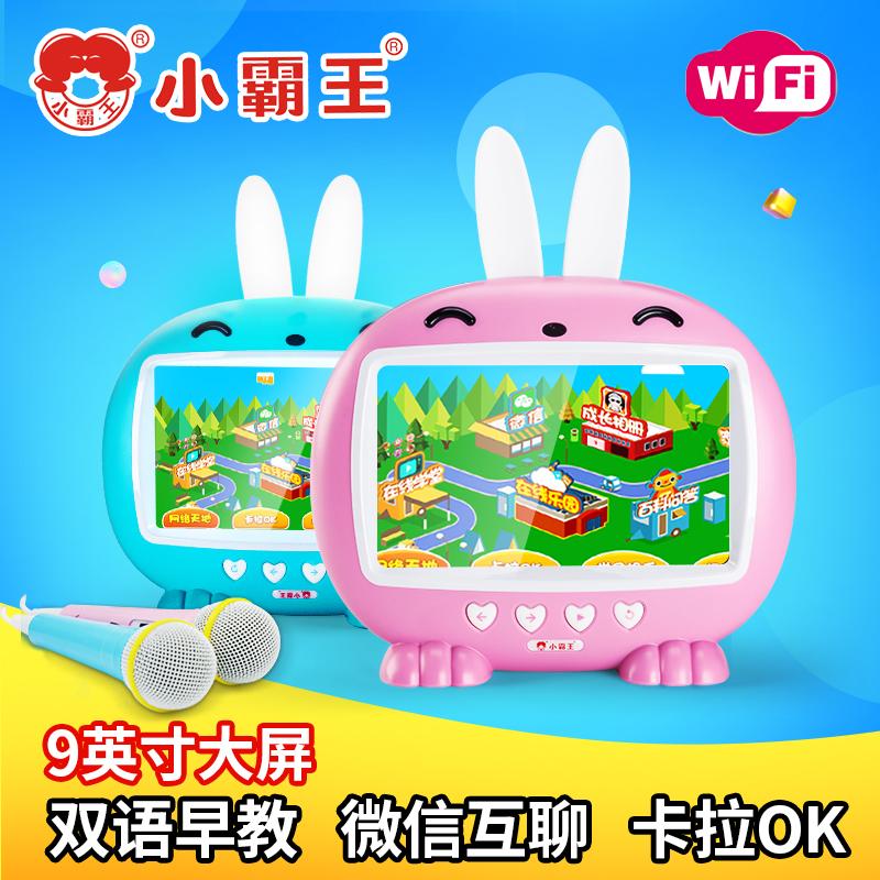Небольшой повелитель wifi эндрюс еэк машина ребенок видео история машина для обучения чтение машинально школа возраст назад головоломка квартира