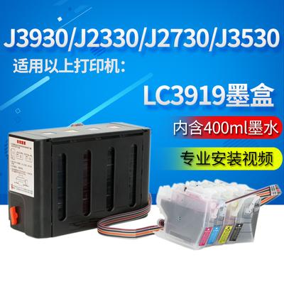 丽辉 适用兄弟MFC-J3930 J2330 J2730 J3530打印机连供系LC3919BK墨盒2330连供墨盒LC3919XL墨盒3930DW打印机