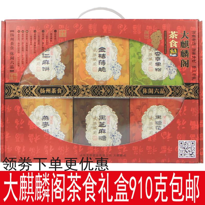 扬州特产大麒麟阁茶食礼盒京果粉芝麻糖糕点美食小吃百年老店