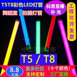 彩色T5T8led灯管红色蓝色绿色紫色红紫绿蓝光鱼缸一体化日光光管