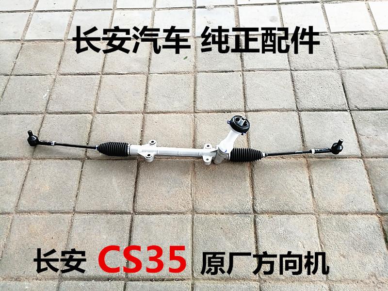 长安志翔/杰勋/悦翔/逸动/CX20/CX30/CS35方向机总成原装纯正配件