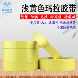 浅黄色高温胶带火牛胶带绝缘胶带高温阻燃玛拉胶纸变压器宽度任意