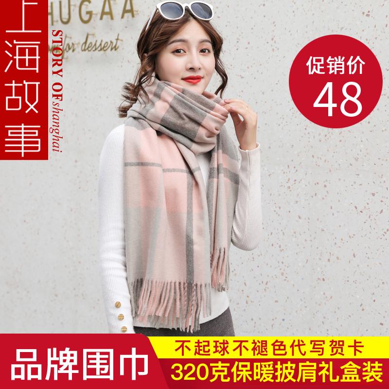 上海故事围巾女秋冬季仿羊绒羊毛空调房格子长款披肩两用搭配旗袍