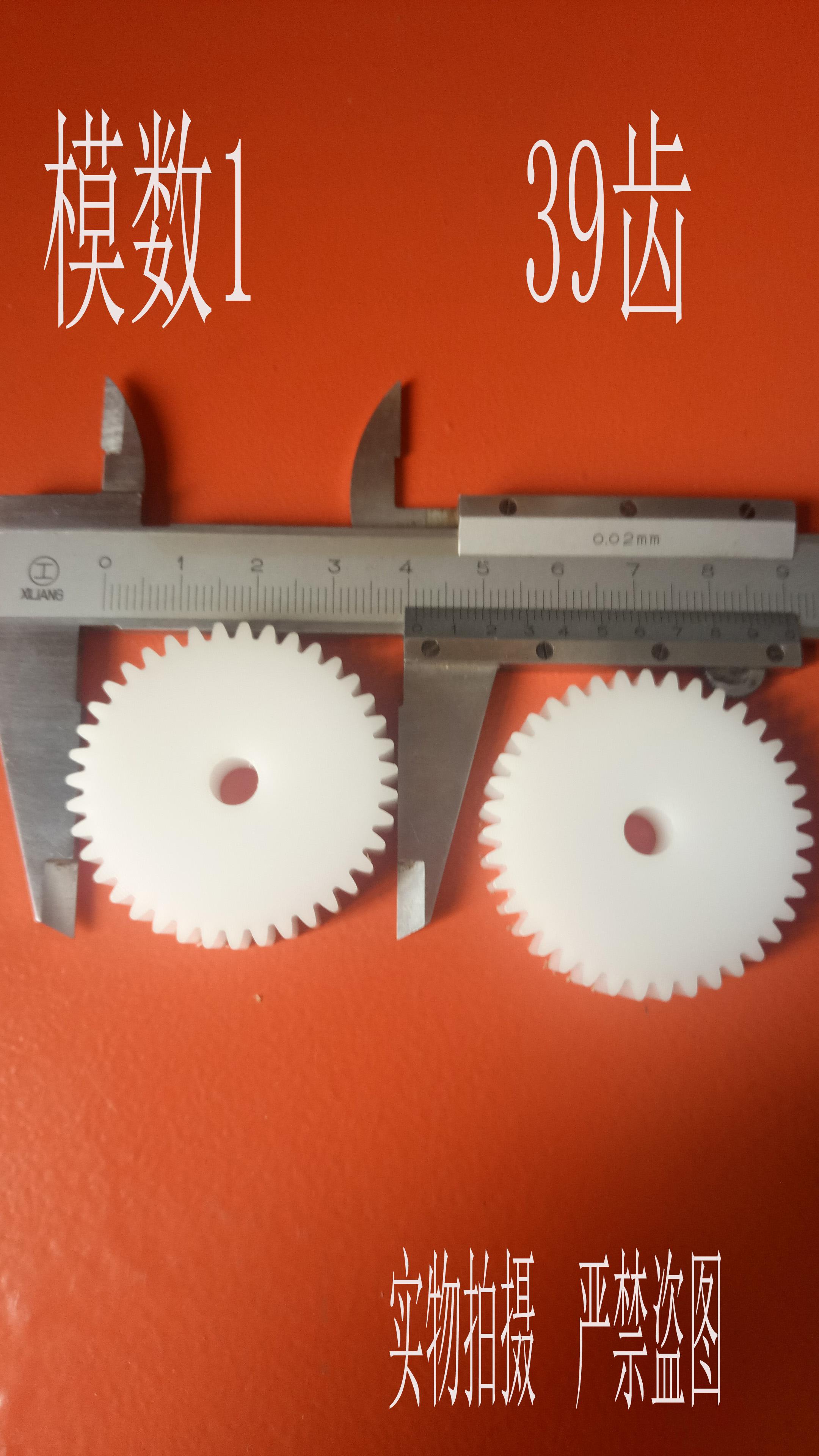 pom塑料尼龙马达电机减数齿轮箱圆柱齿轮 模数1 齿数39外径41