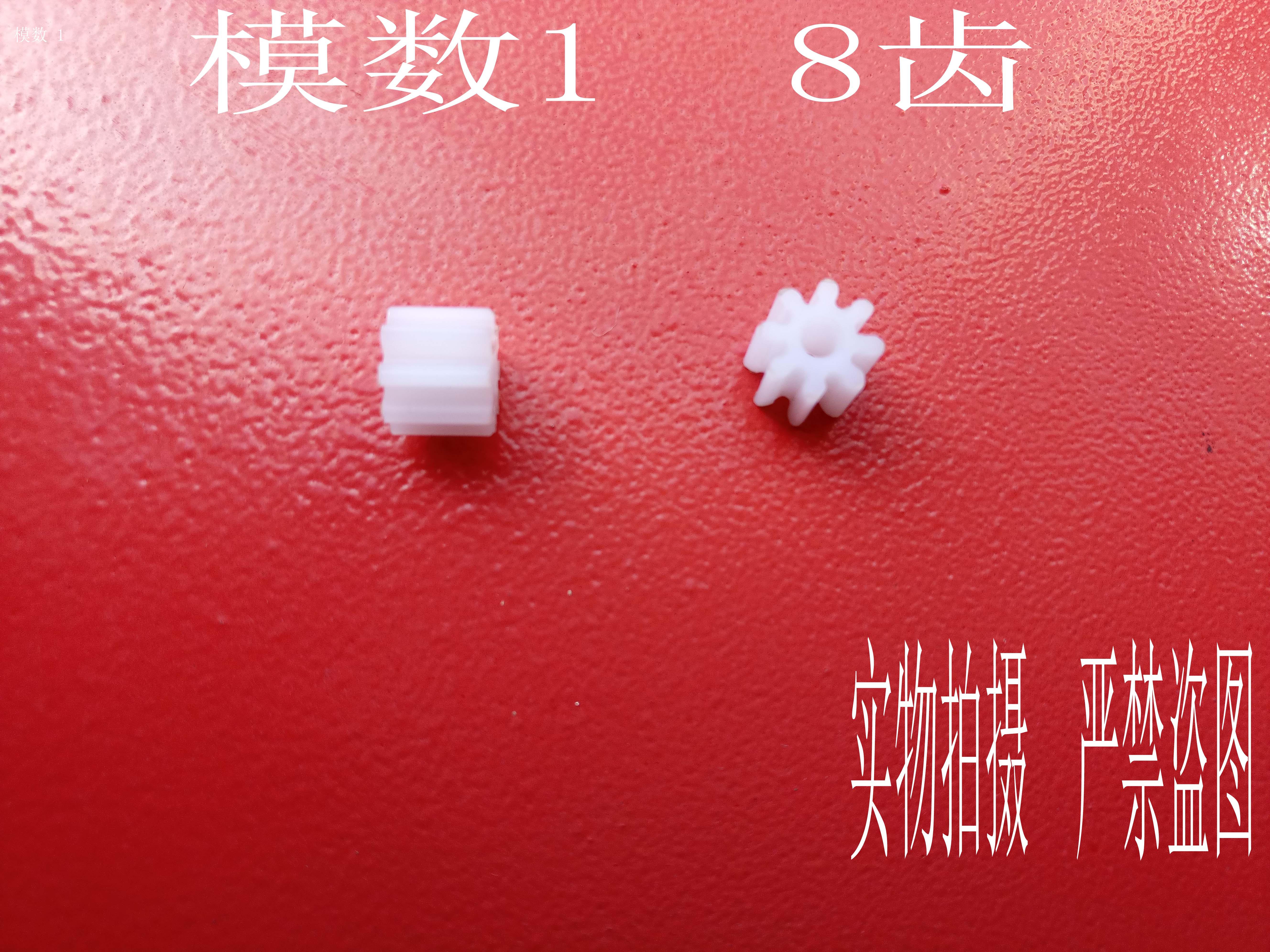 pom塑料尼龙玩具模型平面齿轮传动件加工 模数1 齿数8  外径10
