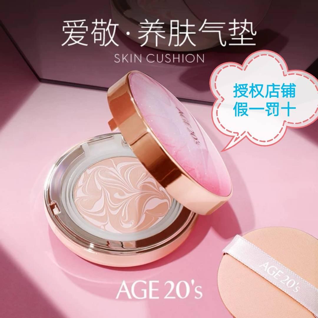 アイ敬クッションBBクリームエッセンスコンシーラーファンデーション12.5 g*2明るい肌の色を持ちます。韓国の輸入ピンクの商品です。