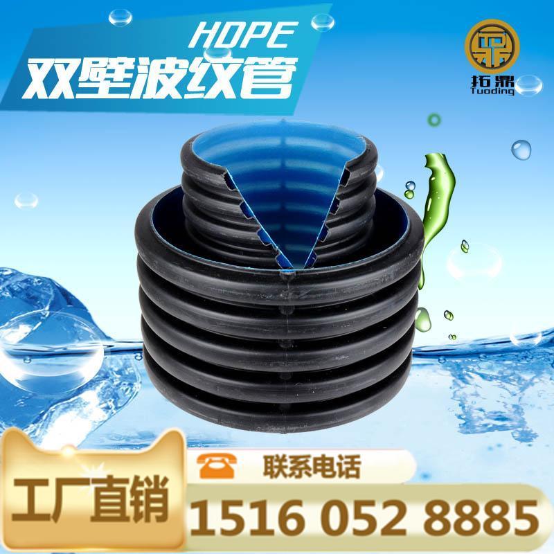 官方200BHDPE塑料双壁波纹管排污管排水管市政用管聚乙烯管下水管