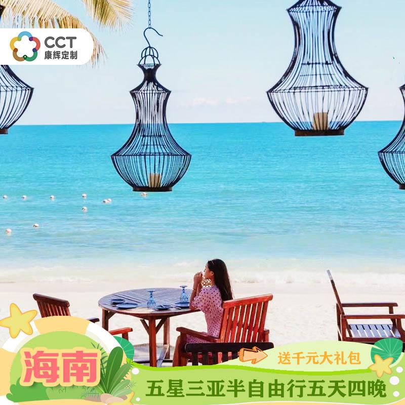 三亚 豪华游五星海景房1人付款2人出行送千元大礼香水湾私人沙滩