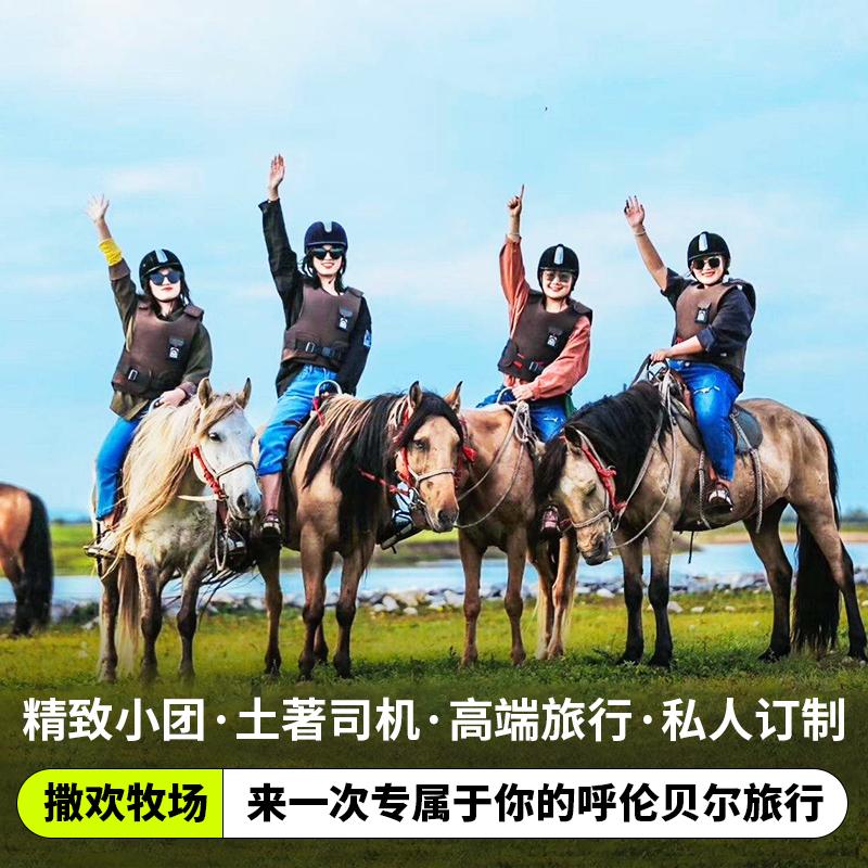 Hulunbuir tour charter car Hailar, Inner Mongolia prairie Manzhouli Aershan Mohe parent-child tour booking