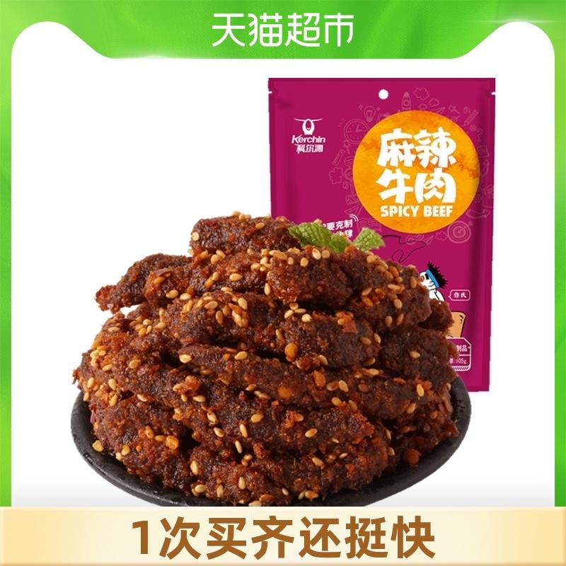科尔沁麻辣牛肉干105g好吃的四川香辣味零食成都特产肉干类美食