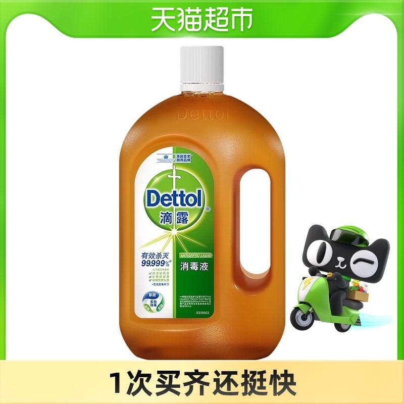 【直播间专享】Dettol/滴露家居衣物皮肤消毒液1.8L有效杀菌消毒