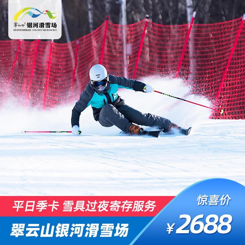 [翠云山银河滑雪场-平日季卡]翠云山银河滑雪场平日季卡