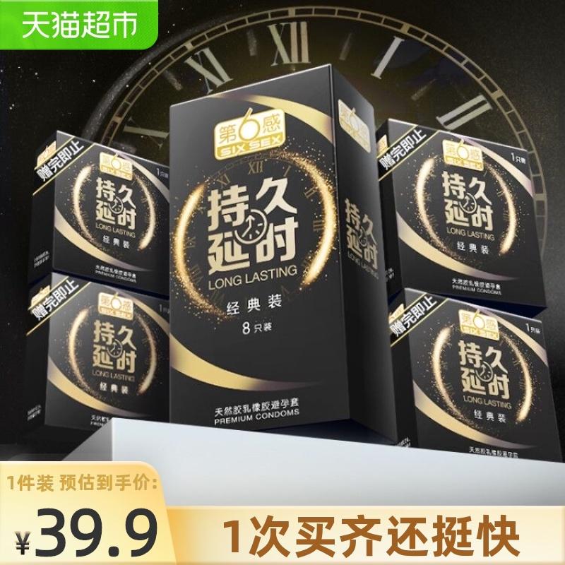 第六感避孕套超薄持久延时防早泄安全套计生用品18只(含赠4只)