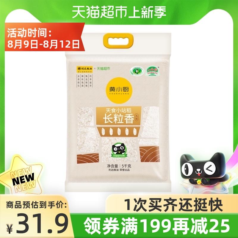 (过期)天猫超市 黄小厨利达天津小站稻饱满清香香米 券后39.9元包邮