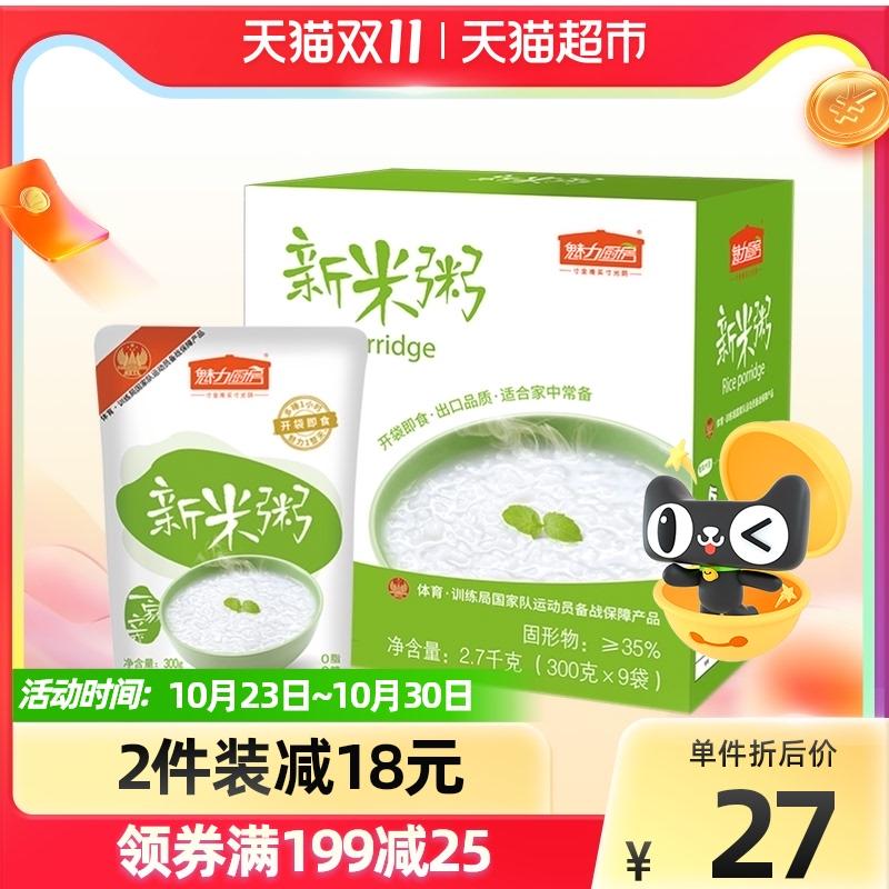 魅力厨房新米粥300g×9袋方便速食营养早餐粥代餐粥速食粥