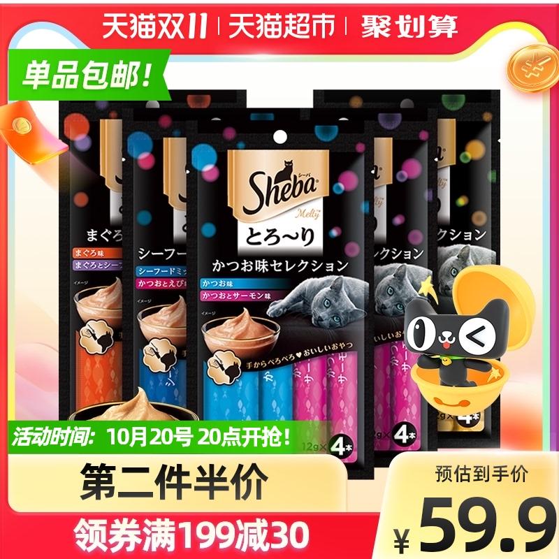 【官方】SHEBA/希宝猫条48g*6(24包)进口猫零食猫咪湿粮猫罐头