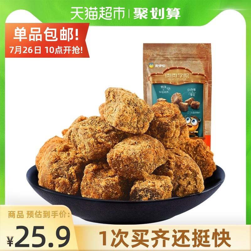 详情领券【来伊份】五香牛肉粒108g零食特产办公室休闲食品小吃
