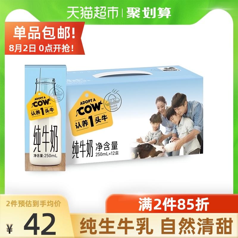 认养一头牛全脂纯牛奶整箱儿童学生营养早餐牛奶批特价250ml*1