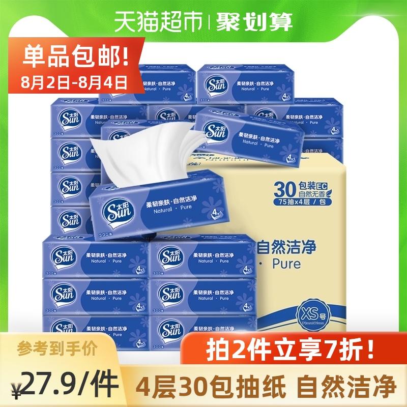 太阳纸巾抽纸中顺洁柔卫生纸4层75抽30包家用实惠餐巾纸加厚整箱