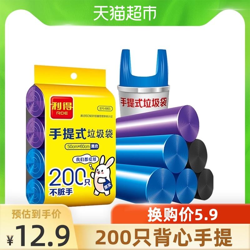 利得背心手提垃圾袋家用大号干湿分类50*60cm200只*1包