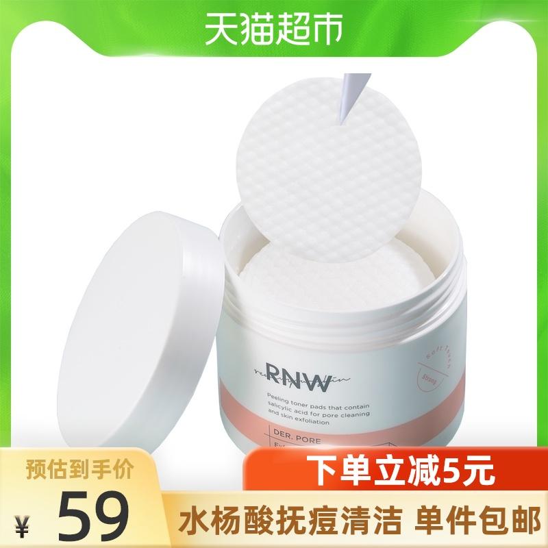 RNW水杨酸棉片抚痘去闭口粉刺温和不刺激清洁毛孔去痘印湿敷60片