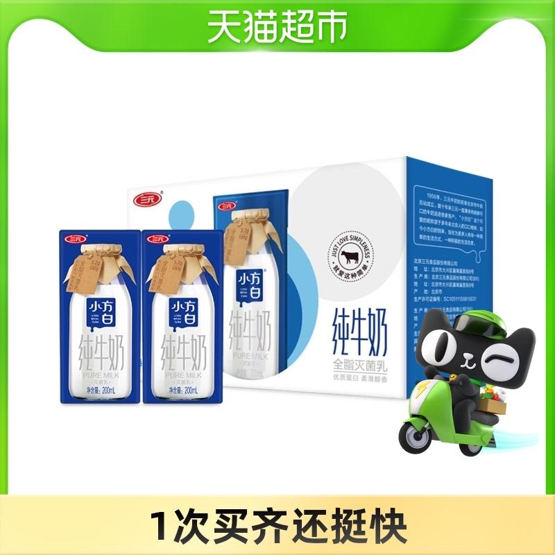 三元小方白纯牛奶儿童学生早餐奶20...