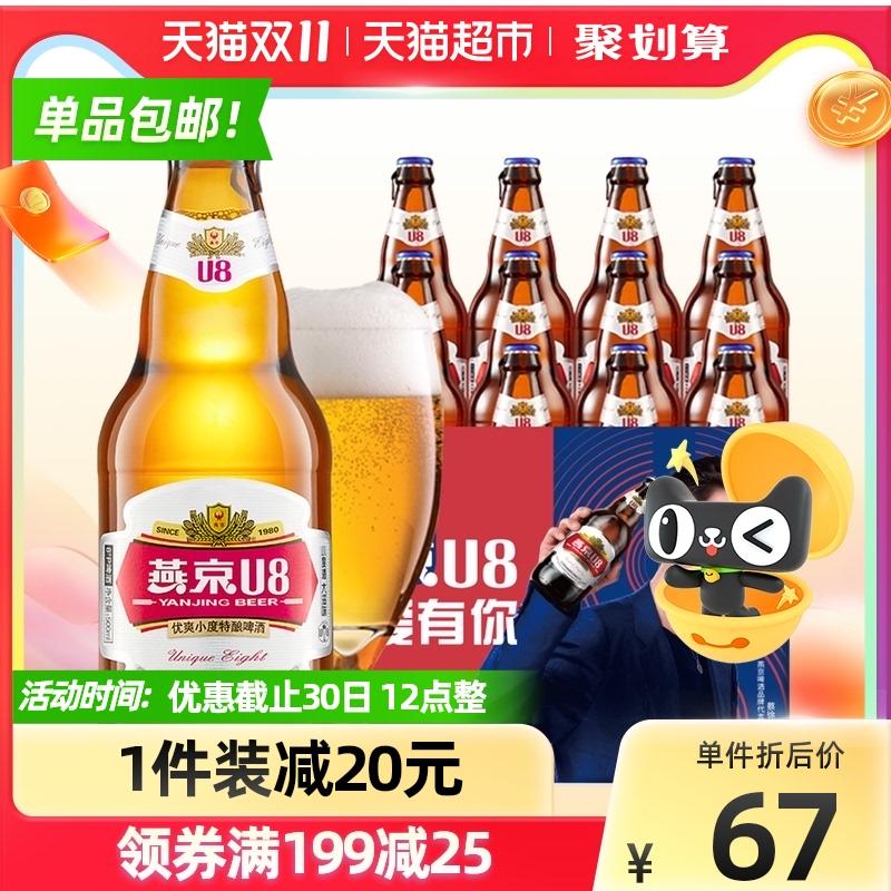 燕京啤酒U8优爽小度特酿啤酒500ml*12瓶整箱装