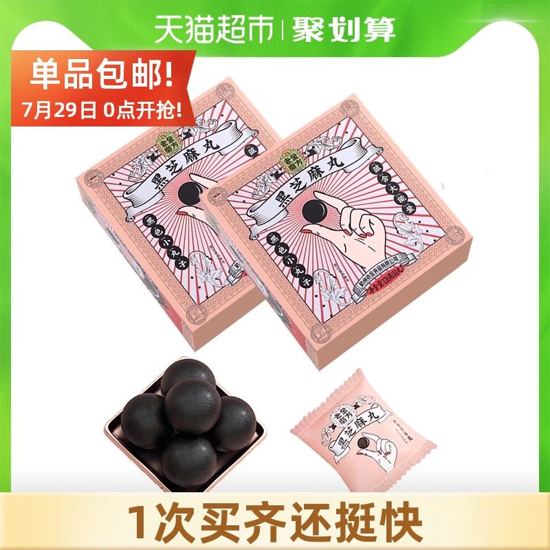 佟丽娅同款推荐老金磨方黑芝麻丸126g*2盒纯正蜂蜜 官方孕妇零食
