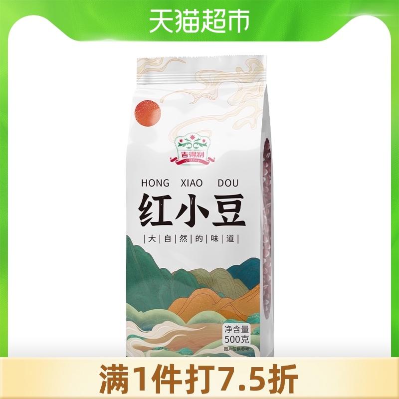 吉得利红豆红小豆500g五谷杂粮红豆薏米粥薏仁米赤小豆农家自产