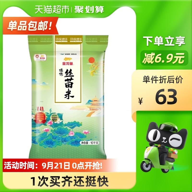 金龙鱼臻选丝苗米 南方大米 丝滑爽口10kg 籼米长粒米 20斤