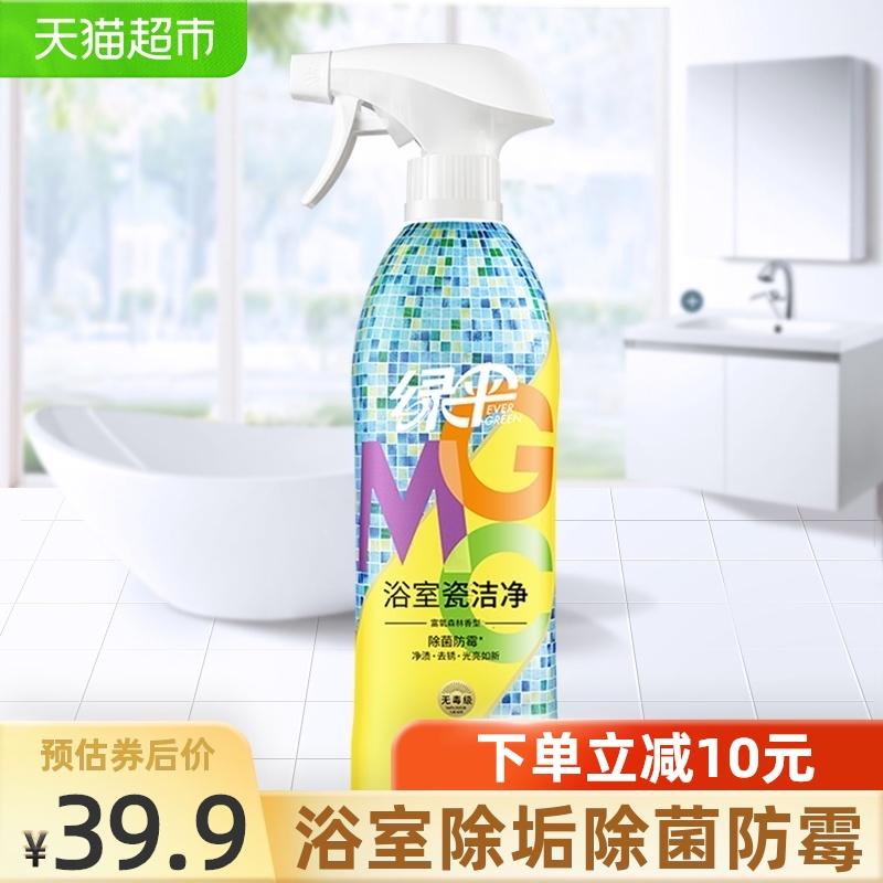 绿伞瓷砖清洁剂GMC浴室清洁剂800g卫生间玻璃地砖水龙头去污除菌