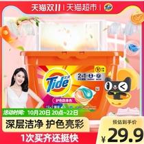 汰漬護色防串色洗衣凝珠洗衣液21顆×1盒實惠裝