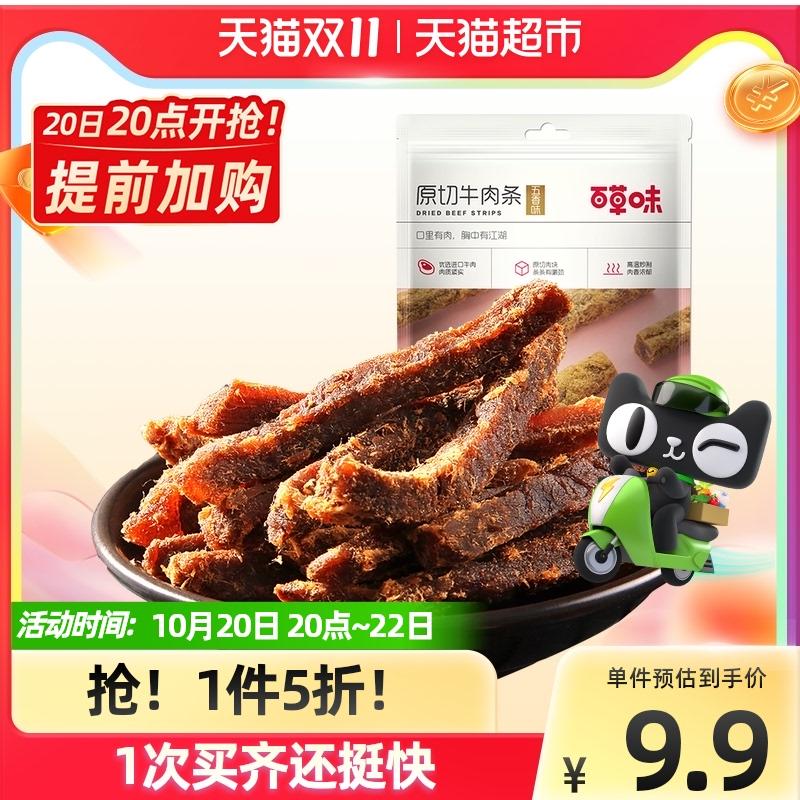 百草味原切牛肉条50g五香味肉干办公室零食特产小吃休闲食品熟食