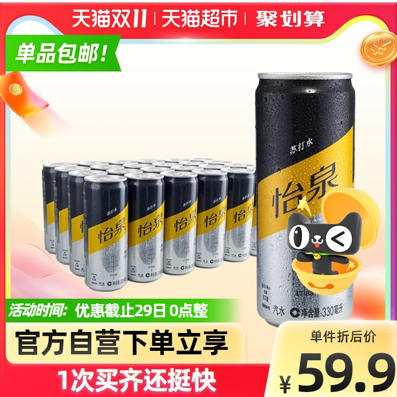 可口可乐怡泉碳酸饮料苏打水330mlx24罐整箱饮料官方出品无糖