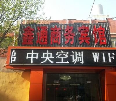 鑫通商务宾馆(汽车南站店)标准间