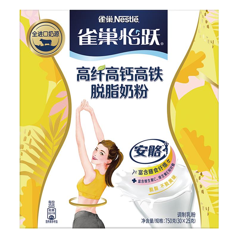 【加量不加价】雀巢怡跃安骼脱脂奶粉女士高纤高钙铁成人750g早餐