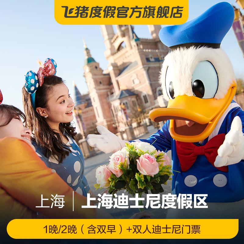 飞猪度假 迪士尼双人门票+上海迪客湖枫(隐辰度假酒店)1晚/2晚