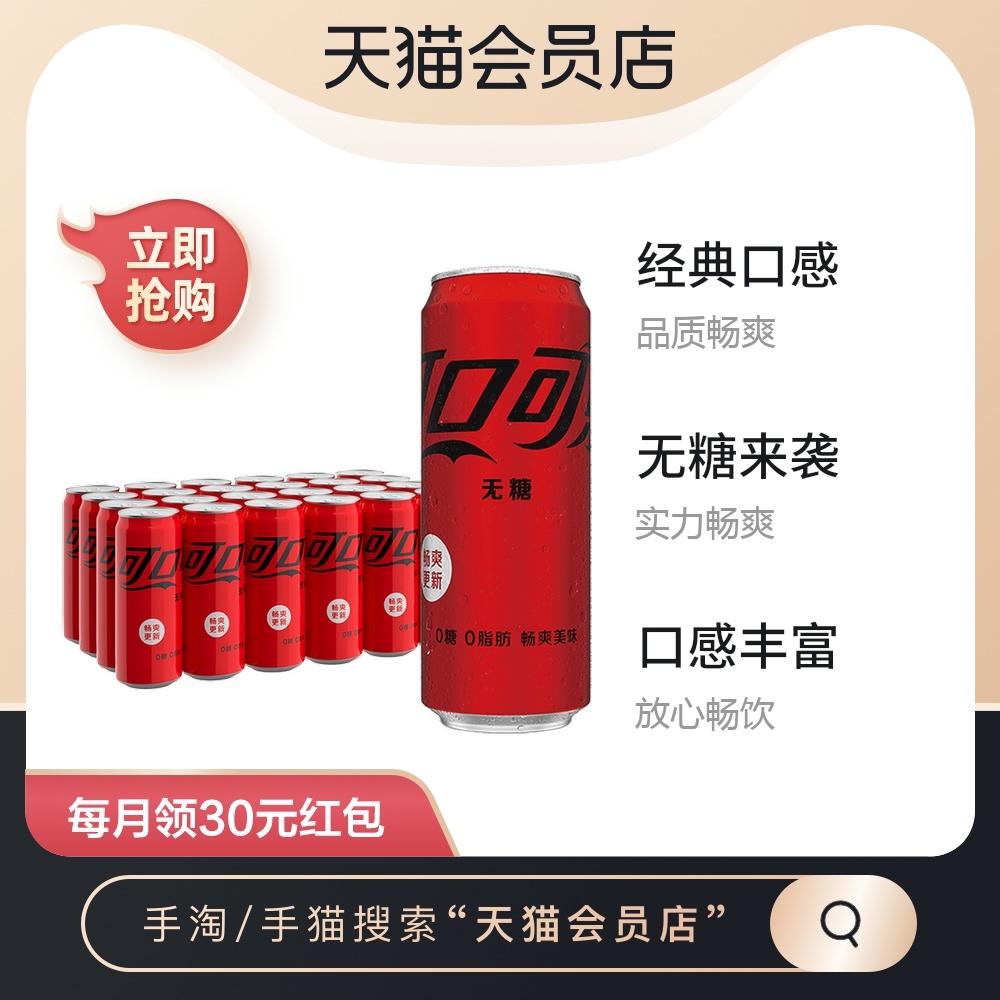 可口可乐碳酸饮料可乐摩登罐330mlx24罐零度无糖零卡整箱汽水
