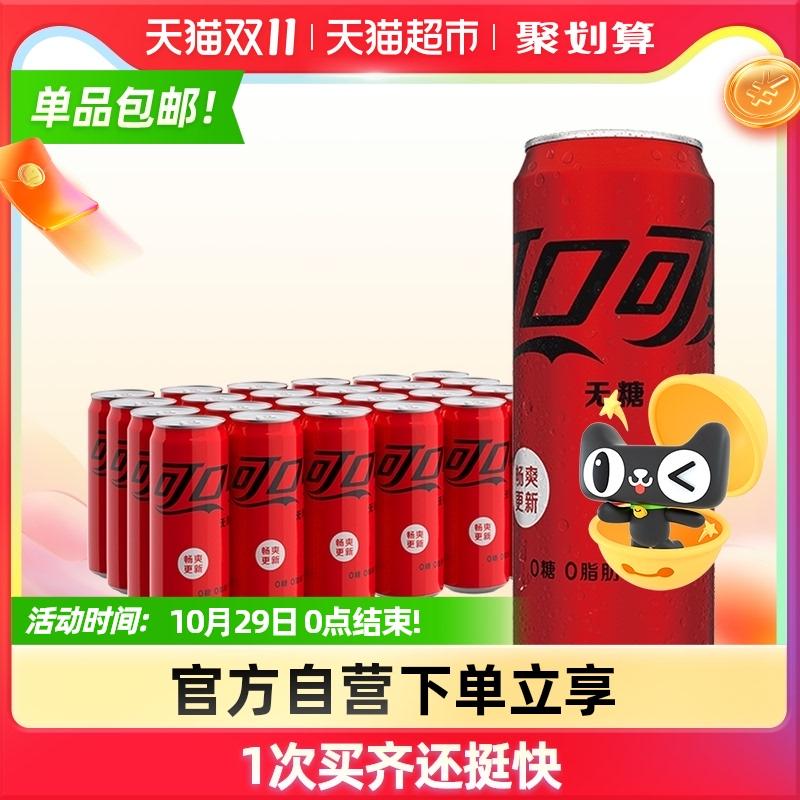 可口可乐碳酸饮料摩登罐330mlx24罐零度无糖整箱汽水