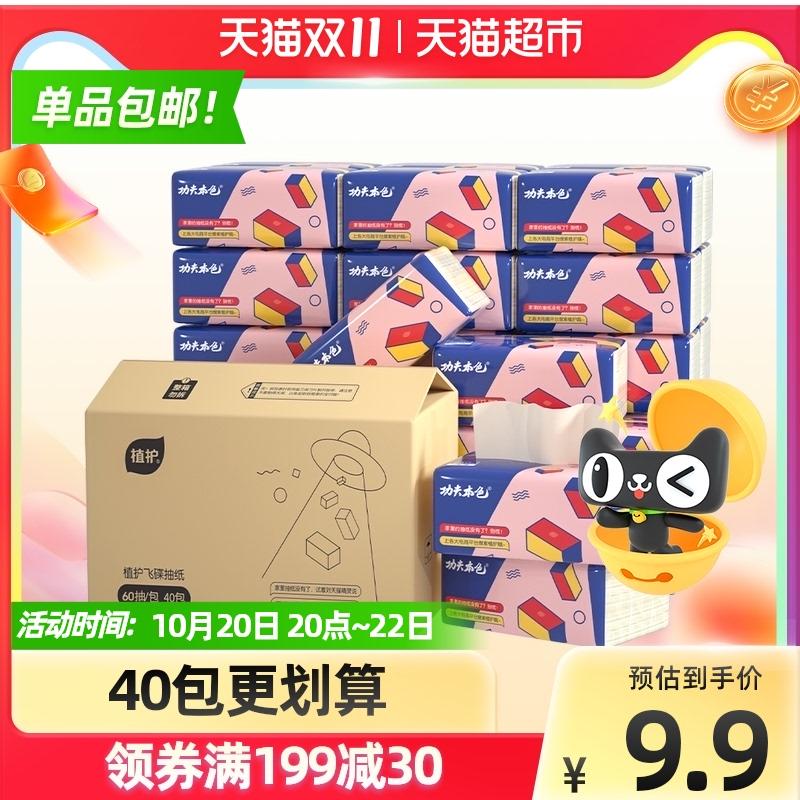 包邮植护抽纸14/40包餐巾卫生纸巾面巾纸家用实惠装整箱批发
