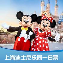 上海迪士尼度假区1日门票提前一天预订迪士尼1日门票上海迪士尼门票