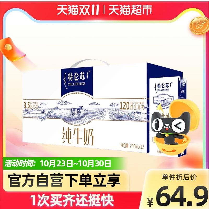 【热兑好物】蒙牛特仑苏纯牛奶12盒