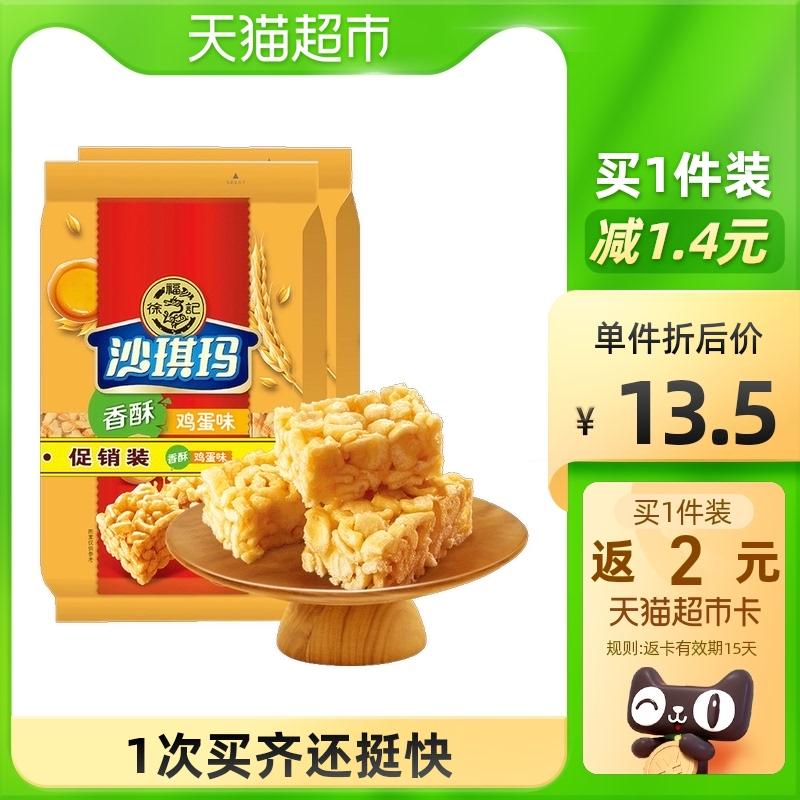 徐福记糕点鸡蛋味沙琪玛160g*2袋早餐宅家零食休闲儿童小吃美食