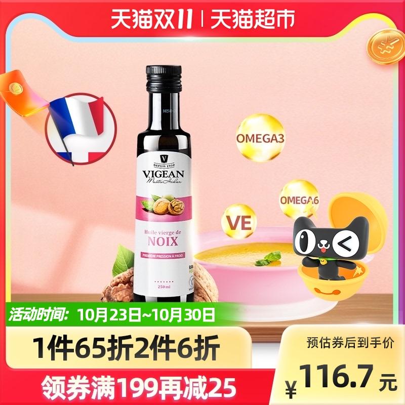 菲利普维尚冷榨初榨核桃油DHA法国进口宝宝辅食油宝宝食用油250ml